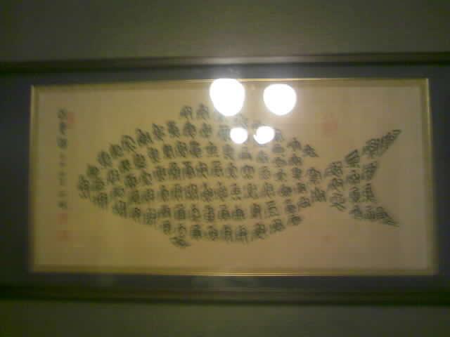 魚という字でできた魚